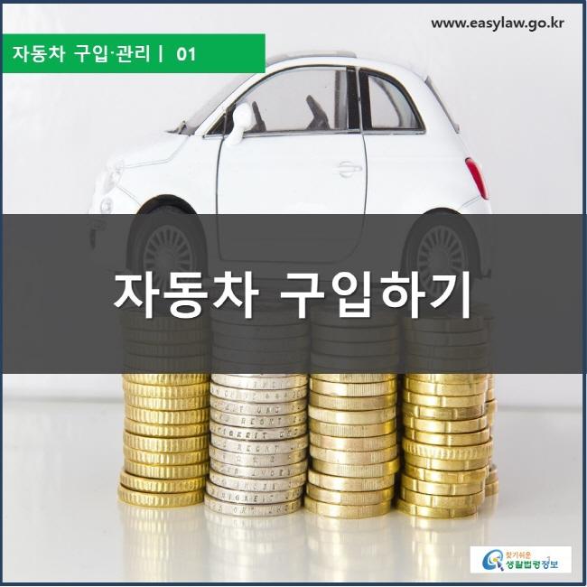자동차 구입〮관리ㅣ  01  자동차 구입하기 찾기쉬운 생활법령정보 로고, www.easylaw.go.kr
